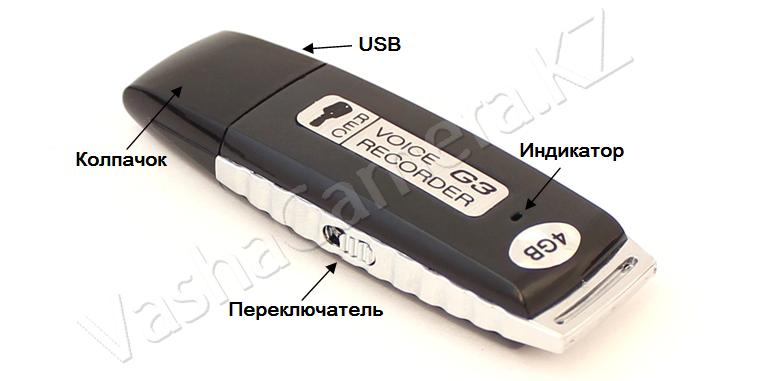 мини диктофон